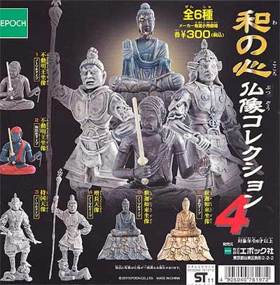 エポック 和の心 仏像コレクション4 全6種フルセット TC0046