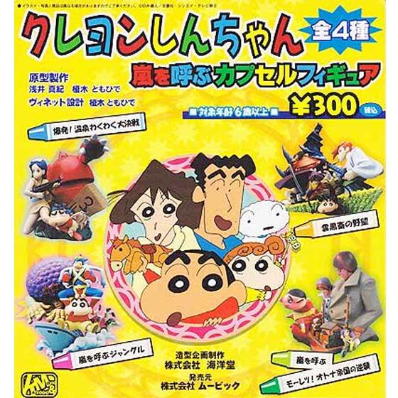 K&Mクレヨンしんちゃん 嵐を呼ぶカプセルフィギュア 全4種フルセット  KG00020