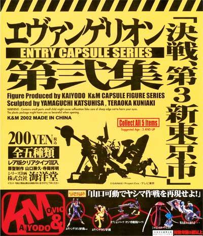 K&Mエヴァンゲリオン第弐集〜決戦、第3新東京市 彩色5種セット