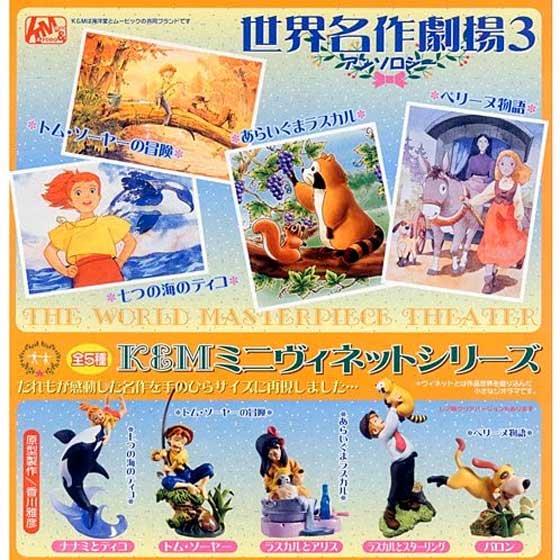 K&M ミニビネットシリーズ 世界名作劇場アンソロジー3 彩色5種セット KG00595