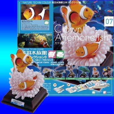 鳥羽水族館限定 NATURE TECHNI COLOUR 鳥羽水族館立体コレクション3 カクレクマノミ TC0090