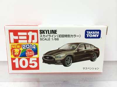 トミカ 105 スカイライン(初回特別カラー) TMC00471