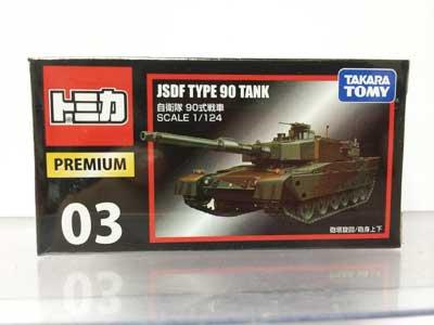 トミカプレミアム03 自衛隊 90式戦車 TMC00320
