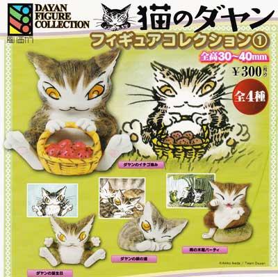 猫のダヤン フィギュアコレクション1 全4種フルセット