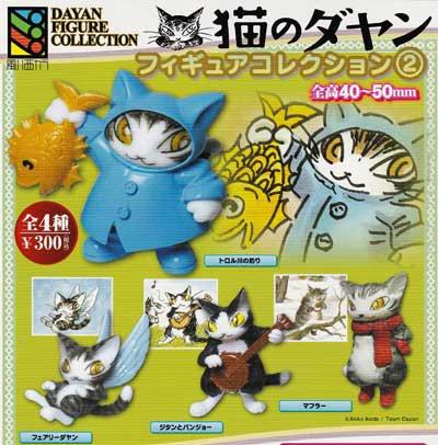 猫のダヤン フィギュアコレクション2 全4種フルセット TC0054