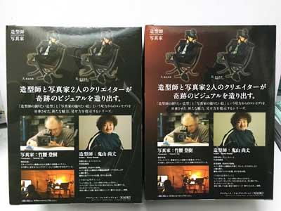 ルパン三世 CREATOR X CREATOR -DAISUKE JIGEN- 次元大介2体セット OPZ0114 1枚目