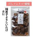 国産椎茸(100g)