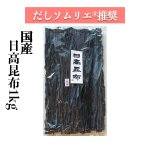 【天然2等検】日高昆布1kg