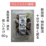 旨味だし椎茸(60g)鳥取県産
