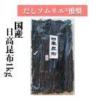 【天然3等検】日高昆布1kg