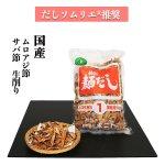ムロアジ節とサバ節の生削り(麺だし1)1kg