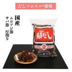 ムロアジ節とサバ節の厚削り (麺だし2) 1kg