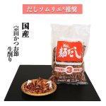 宗田かつお節の生削り (麺だし3) 1kg