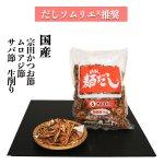 宗田かつお節、サバ節、ムロアジ節の生削り (麺だし6) 1kg