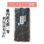 【天然1等検】利尻昆布1kg