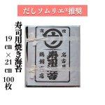 寿司用 焼きのり(19cm×21cm)100枚入り