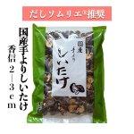 国産椎茸(ふるい下)(2cm〜3cm)500g