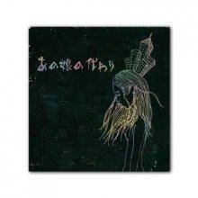 あの娘の代わり_[最初のわがまま EP]CD