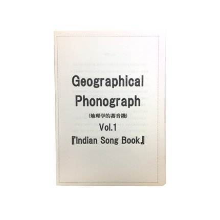 シャムキャッツ_『Geographical Phonograph』vol.1