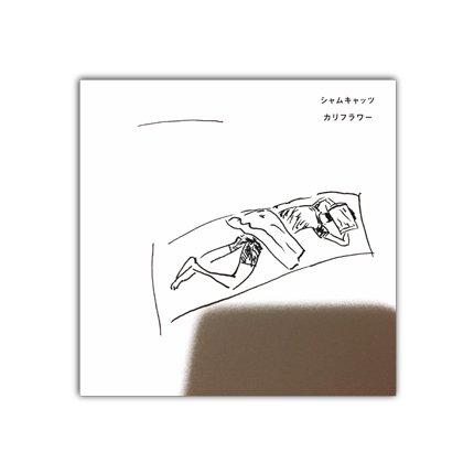 シャムキャッツ_カリフラワー(CD)