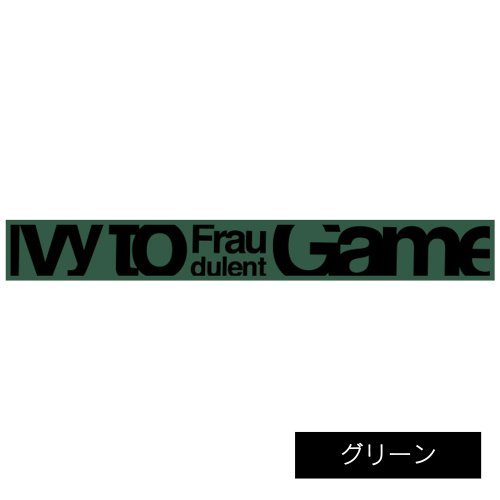 Ivy to Fraudulent Game_RubberBand 2019 summer-ver