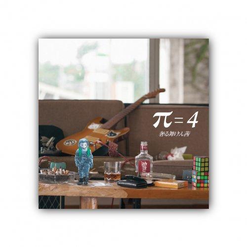 奢る舞けん茜_mini Album[π=4]CD