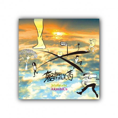 奢る舞けん茜_1st Full Album[Matatabi AkashiCs]CD