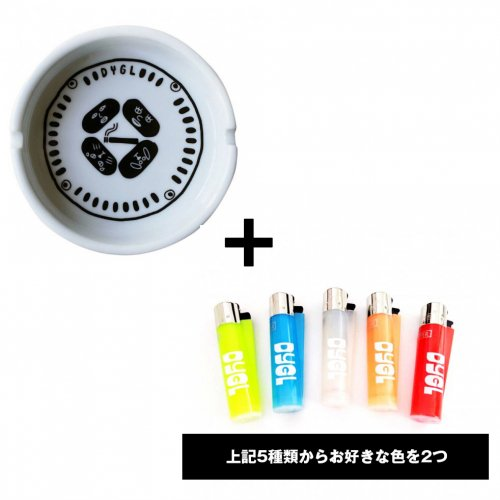 【セット販売】DYGL_灰皿 1個+ライター2個