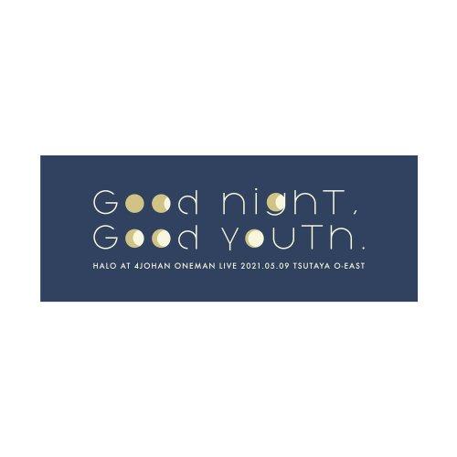 [受注終了]Halo at 四畳半_[Good night,Good youth.]タオル