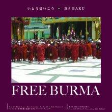 いとうせいこう+DJ BAKU『ミャンマー軍事政権に抗議するポエトリーリーディング』CD