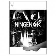 NINGEN OK_DVD