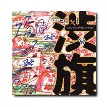 渋さ知らズオーケストラ【渋旗】CD