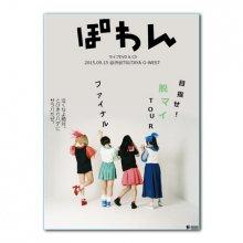 ぽわん_ライブDVD & CD 2015.9.15「目指せ!脱マイTOURファイナル」@TSUTAYA O-WEST