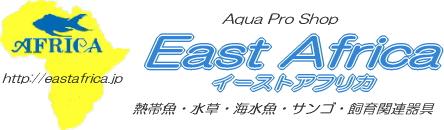 熱帯魚・海水魚・サンゴ専門店 イーストアフリカ