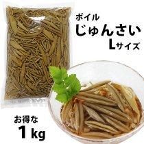 【秋田産】じゅんさいLサイズ・水煮1kg
