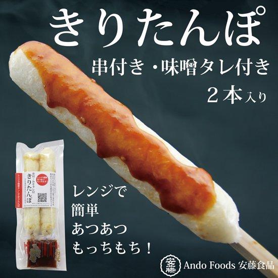 新米きりたんぽ・串付・みそダレ付・2本入【レンジで簡単・手軽に食べられます】