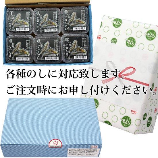 御贈答に【秋田産】特選じゅんさい水煮カップ6個入れ(ゆずタレ付)の写真3
