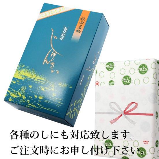 【秋田産】特選じゅんさい水煮瓶詰め2本セットの写真3
