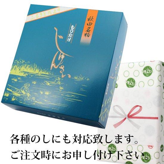 【秋田産】特選じゅんさい水煮瓶詰め3本セットの写真3