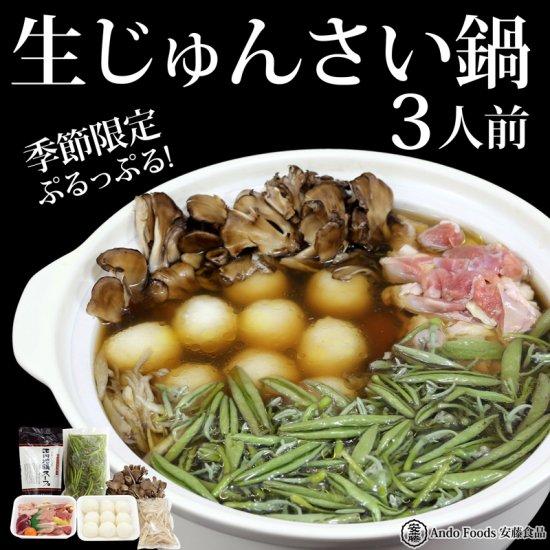 生じゅんさい鍋・2~3人前・季節限定!【生産量日本一!秋田県三種町のじゅんさいです】