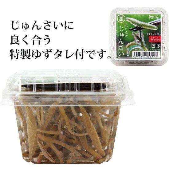 【秋田産】じゅんさい無選別90g・水煮カップ・ゆずタレ付の写真2
