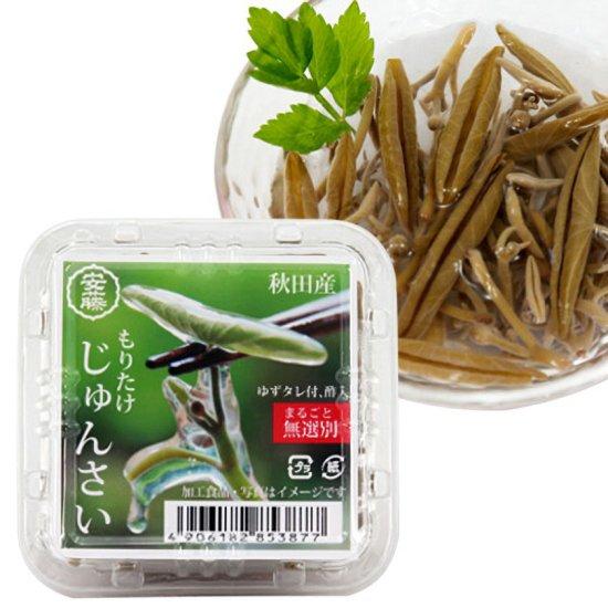 【秋田産】じゅんさい無選別90g・水煮カップ・ゆずタレ付