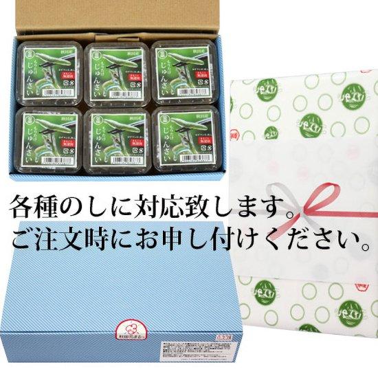 御贈答に【秋田産】じゅんさい無選別・水煮カップ6個セット・ゆずタレ付の写真3