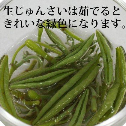 生じゅんさい1kgセット【比内地鶏スープ・白神山水・ゆずタレ】の写真3