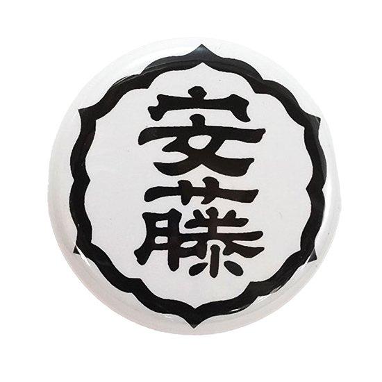 安藤食品缶バッジ