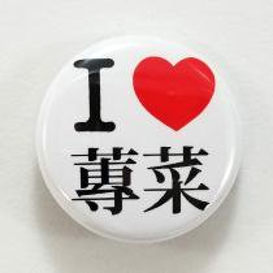 じゅんさい缶バッジ「I LOVE 蓴菜」
