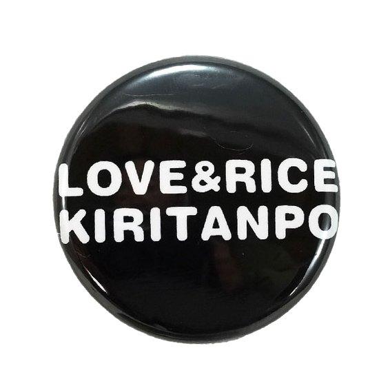 きりたんぽ缶バッジ「LOVE&RICE KIRITANPO」黒色