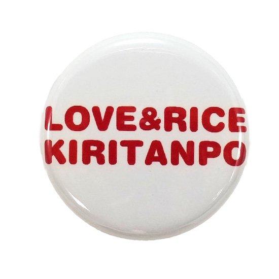 きりたんぽ缶バッジ「LOVE&RICE KIRITANPO」白色赤文字