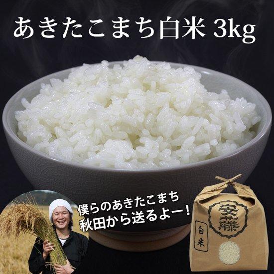 新米あきたこまち 白米3kg 秋田県産【令和2年(2020年)秋収穫】