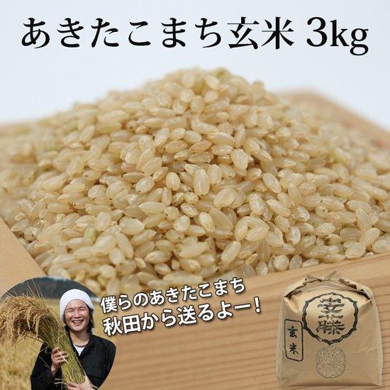 新米あきたこまち 玄米3kg 秋田県産【令和2年(2020年)秋収穫】